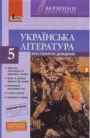 Хрестоматія ВЕРШИНИ. Українська література 5 кл +Щоденник читача ОНОВЛЕНА ПРОГ