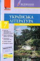 Хрестоматія ВЕРШИНИ. Українська література 7 кл + Щоденник читача (У)