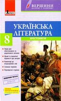 Хрестоматія ВЕРШИНИ. Українська література 8 кл +Щоденник читача
