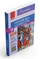 Хрестоматія ВЕРШИНИ. Українська література 9 кл +Щоденник читача
