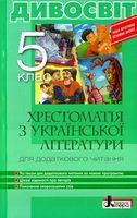 Хрестоматія ДИВОСВІТ. Українська література 5 кл