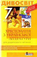 Хрестоматія ДИВОСВІТ. Українська література 7 кл (У) 10 несерийный