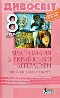 Хрестоматія ДИВОСВІТ. Українська література 8 кл (У)