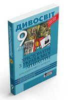Хрестоматія ДИВОСВІТ. Українська література 9 кл