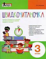 Швидкочитаночка 3 клас. Сучасні оповідання та вправи для вдосконалення навички швидкого читання НУШ