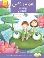 Стіґ і Люмі. Стіґ і Люмі в гостях у жаби (у)