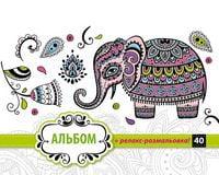 Альбом для малювання з релакс розмальовкой(пруж. 40арк)Серія Слоненя