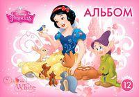 Альбом для малювання ЛІЦ (скоба, 12арк)Серія Принцеса Діснея Білосніжка