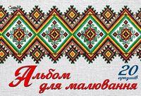 Альбом для малювання (скоба, 20арк ) Український живопис Вишиванка