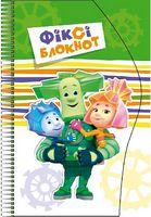Блокнот для нотаток Серія ФікСікі Папус та його діти