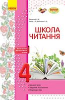 ШКОЛА ЧИТАННЯ 4 кл. Текстилистівки для самостійного читання (Укр) ОНОВЛЕНА ПРОГРАМА