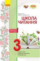 ШКОЛА ЧИТАННЯ 3 кл. Текстилистівки для самостійного читання (Укр) ОНОВЛЕНА ПРОГРАМА