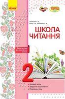 ШКОЛА ЧИТАННЯ 2 кл. Текстилистівки для самостійного читання (Укр) ОНОВЛЕНА ПРОГРАМА