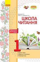 ШКОЛА ЧИТАННЯ 1 кл. Текстилистівки для самостійного читання (Укр) ОНОВЛЕНА ПРОГРАМА
