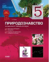 Мій конспект.Природознавство. 5 клас (за підручником О. Г. Ярошенко, В. М.Бойко).ПГ26
