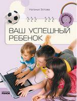 Родителям о детях Ваш успешный ребенок (РУС)