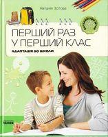 Батькам про дітей Перший раз у перший клас. Адаптація до школи (Укр)