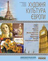 Художня культура ЄВРОПИ. Навч. посіб. для учнів вчителів (Укр)