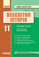 ВСЕСВІТНЯ ІСТОРІЯ 11 кл. Розробки уроків (Укр) НОВИЙ МК Рівень стандарту. Академічний рівень