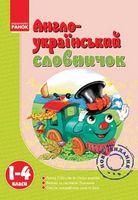 Словничок Англоукраїнський 1-4 кл. паровоз
