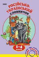 Словарик Русско украинский 1-4 кл.