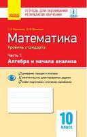 Контроль учеб. достижений. Математика 10 кл. Часть 1. Алгебра и начала анализа. Уровень стандарта (РУС)