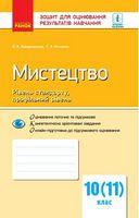 Контроль навч. досягнень. Мистецтво 10(11) кл. Рівень стандарту, профільний рівень (Укр)