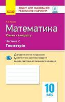 Контроль навч. досягнень. Математика 10 кл. Частина 2. Геомерія. Рівень стандарту (Укр)