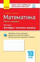 Контроль навч. досягнень. Математика 10 кл. Частина 1. Алгебра і початки аналізу. Рівень стандарту (Укр)