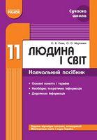 ЛЮДИНА І СВІТ 11 кл. Навчальний посiбник (Укр)