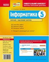 Універс. комплект 5 кл. Інформатика (Укр) НОВА ПРОГРАМА