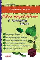 ПРЕДМЕТНЫЕ НЕДЕЛИ Неделя природоведения в нач. школе (РУС)