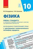 КТПФізика 10 кл. (Укр) Рівень стандарту