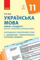 КТПУкраїнська мова 11 кл. (Укр) для рос шк. ОНОВЛЕНА ПРОГРАМА