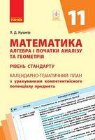 КТПМатематика. Алгебра і поч. аналізу та геометрія 11 кл. (Укр) Рівень стандарту