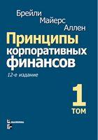 Принципы корпоративных финансов, 12-е издание, том 1