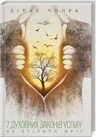 7 духовних законів успіху. Як втілити мрії.