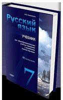 Русский язык  для 7 класса общ. уч. зав. с обучением на укр. яз. Учебник.