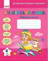 АНГЛ.мова.6 рік життя. Робочий зошит (Укр) ЦІКАВИНКА