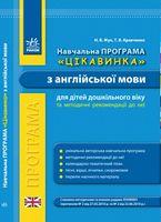 АНГЛ.мова.Метод. рекомендації. Навчальна програма з англ. мови для дитячих садків (Укр) ЦІКАВИНКА