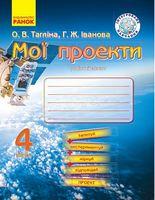 МОЇ ПРОЕКТИРобочий зошит 4 кл. (Укр) Інтегроване навчання