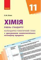 КТПХімія 11 кл. (Укр) Рівень стандарту