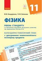 КТПФізика 11 кл. (Укр) Рівень стандарту
