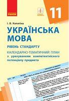 КТПУкраїнська мова 11 кл. (Укр) для укр шк. ОНОВЛЕНА ПРОГРАМА