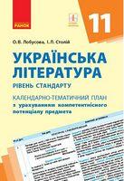 КТПУкраїнська література 11 кл. (Укр) Рівень стандарту