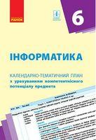 КТПІнформатика 6 кл.(Укр) НОВА ПРОГРАМА