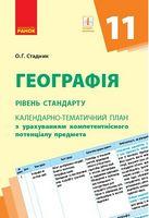 КТПГеографія 11 кл. (Укр) Рівень стандарту