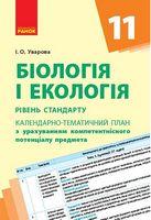 КТПБіологія і екологія 11 кл. (Укр) Рівень стандарту