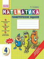 МатематикаТетрадь по ГЕОМЕТРИИ 4 кл. (РУС)