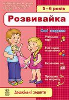 Дош. зошити 5-6 років. Розвивайка (Укр) НОВІ ЗАВДАННЯ